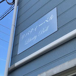 成田市看板製作 エイブル成田店 様 12棟分 金属銘板サイン デザイン、製作、施工