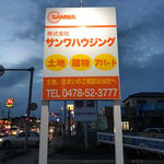 千葉県香取市看板製作 ㈱サンワハウジング 様 看板新設工事、外照式野立て看板、外照式壁面看板、デザイン、製作、施工
