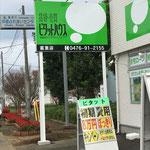 千葉県富里市看板製作 ㈲フィットプランニング 様 新設LED外照式野立て看板 デザイン、製作、施工