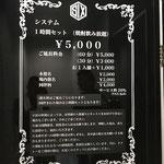 千葉県成田市看板製作 クラブSIX様 メニュー看板 デザイン、製作、施工