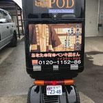 千葉県富里市看板製作 ㈱POD様 バイクマーキングサイン デザイン、製作、施工