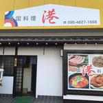 富里市看板製作  韓国料理 港 様 壁面サイン デザイン、製作、施工
