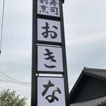 千葉県富里市看板製作 おきな冨里店様 野立てタワーサインFFシート施工