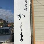 千葉県富里市看板製作 旬乃味かしま様 デザイン、製作、施工