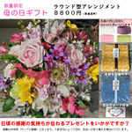 Lsize 8800円 ラウンド型アレンジメント  ハンカチは別途料金で追加可能