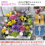 Xsize 11000円 専用BOXスクエア型アレンジメント 特製の木製花器を使用