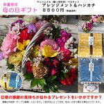Lsize 8800円 ワンハンドルバスケットアレンジメント ※大判ハンカチ付き