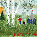"""""""Никто не забыт"""". Рисовал Кирилл К., 4а класс"""