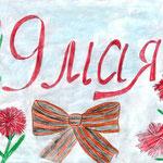 """""""9 Мая"""". Рисовала Ольга Б., 2а класс"""