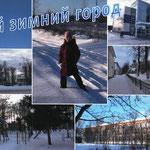 Ксения В., 2б кл. Мой зимний город