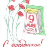 """Победа во имя мира"". Рисовал Антон Ч., 4б класс"