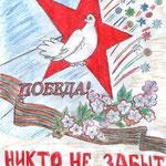 """""""Победа!"""". Рисовала Татьяна Г., 4в класс"""