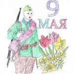 """""""Победный май"""". Рисовал Александр К., 4а класс"""