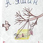 Иван Н., 3а кл. А. Яшин. Покормите птиц зимой