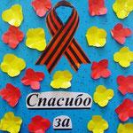Открытка ко Дню Победы. Выполнила Валерия З., 4а класс