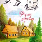"""Николай Рубцов. """"Родная деревня"""". Рисовала Анна К., 2а класс"""