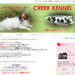 パピヨンリーダー CREEK KENNEL様 blog