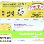 oomiyaメソッドスクールblog