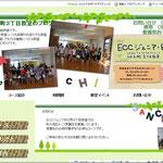 ECCジュニア卯之町3丁目教室様 blog