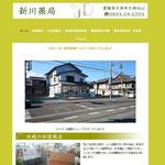 新川薬局様 ホームページ