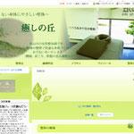 癒しの丘様 blog
