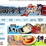 稲田海産様 通販サイト