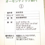 KERO Uke   制作者:前田茂浩