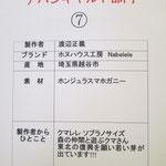 ホヌハウス工房 Nabelele 制作者:渡辺正義