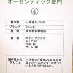 タツレレ 制作者:山崎達矢(小学6年生)