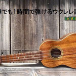 YANO大学 http://tadashiyano.jimdo.com/