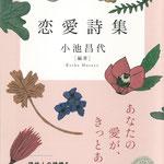 「恋愛詩集」小池昌代 NHK出版 装画