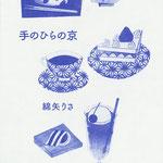 「手のひらの京」綿矢りさ 新潮社 装画