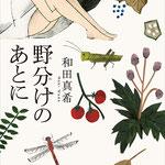 「野分けのあとに」和田真希 産業編集センター 装画
