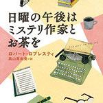 「日曜の夜はミステリ作家とお茶を」ロバート•ロプレスティ 創元推理文庫