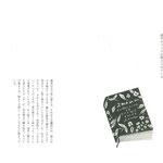 「恋愛詩集」小池昌代 NHK出版 挿絵