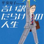 「言い訳だらけの人生」平安寿子 光文社文庫 装画