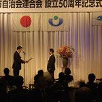2013年 浦安市自治会連合会設立50周年記念 記念式典の様子