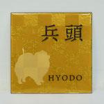 七宝表札 黄透-1   あらし・塗装文字(こげ茶)・透かし・素彫り