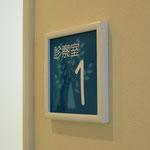 大島内科/診察室1施工写真