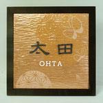 七宝表札 白透-4  つちめ・銅板切り文字・透かし・素彫り・真鍮フレーム(濃)