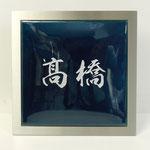 七宝表札 水紺-3   あらし・塗装文字(シルバー)・フレーム