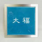 七宝表札 水透-4  プレーン・七宝文字(白)