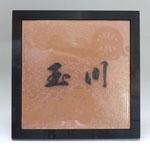 七宝表札 白透-3  あらし・銅板切り文字・透かし・真鍮フレーム(濃)