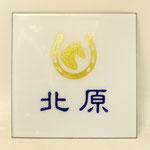 七宝表札白透-1   プレーン・七宝文字・金箔