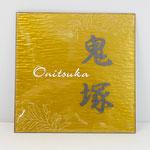 七宝表札 黄透-3  つちめ・銅板切り文字・素彫り
