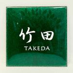 表札 青緑-2 あらし・塗装文字(白)・透かし