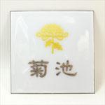 不透明白透-4  プレーン・銅板切り文字(むき出し)・金箔