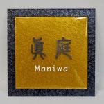 七宝表札 黄透-2   あらし・銅板切り文字・銅板フレーム
