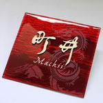 七宝表札 赤透-4   つちめ・真鍮浮文字・透かし柄・素彫り