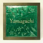 表札 青緑-1  つちめ・塗装文字(金)・透かし・素彫り・真鍮フレーム(濃)